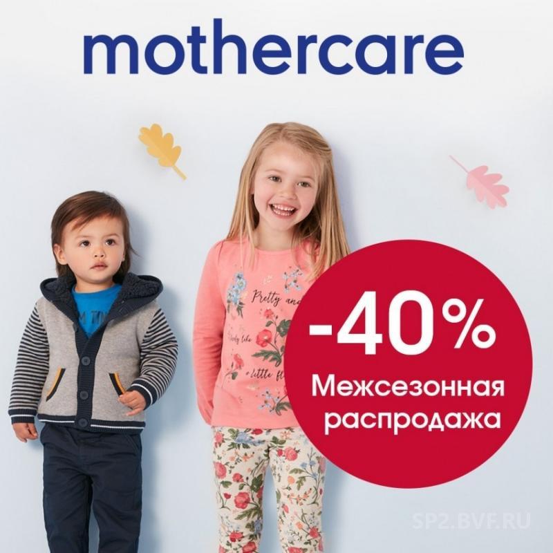 Интернет Магазин Детской Одежды Москва Распродажа